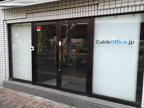 CubikOffice 東高円寺 サブ画像1